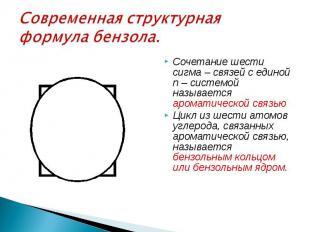 Современная структурная формула бензола. Сочетание шести сигма – связей с единой