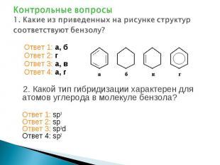 Контрольные вопросы 1. Какие из приведенных на рисунке структур соответствуют бе