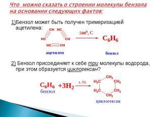Что можно сказать о строении молекулы бензола на основании следующих фактов: 1)Б
