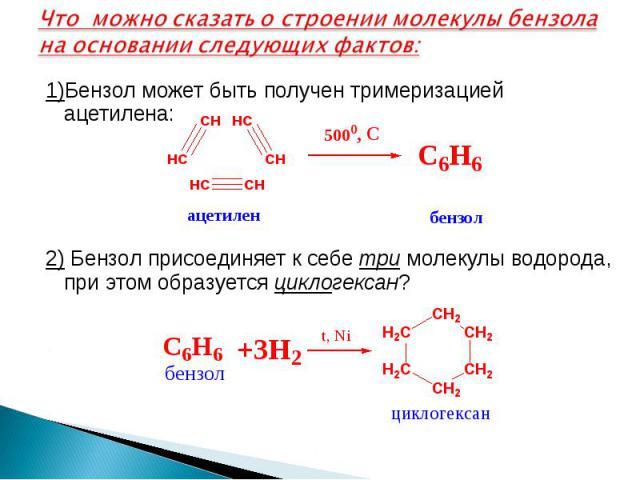 Что можно сказать о строении молекулы бензола на основании следующих фактов: 1)Бензол может быть получен тримеризацией ацетилена: 2) Бензол присоединяет к себе три молекулы водорода, при этом образуется циклогексан?