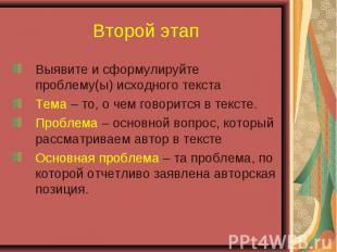 Второй этап Выявите и сформулируйте проблему(ы) исходного текста Тема – то, о че