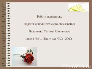 Работу выполнила: педагог дополнительного образования Люшненко Татьяна Степановн