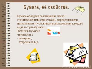 Бумага, её свойства. Бумага обладает различными, часто специфическими свойствами