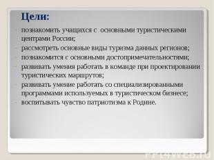 Цели: познакомить учащихся с основными туристическими центрами России; рассмотре