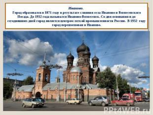 Иваново. Город образовался в 1871 году в результате слияния села Иваново и Возне