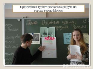 Презентация туристического маршрута по городу-герою Москва