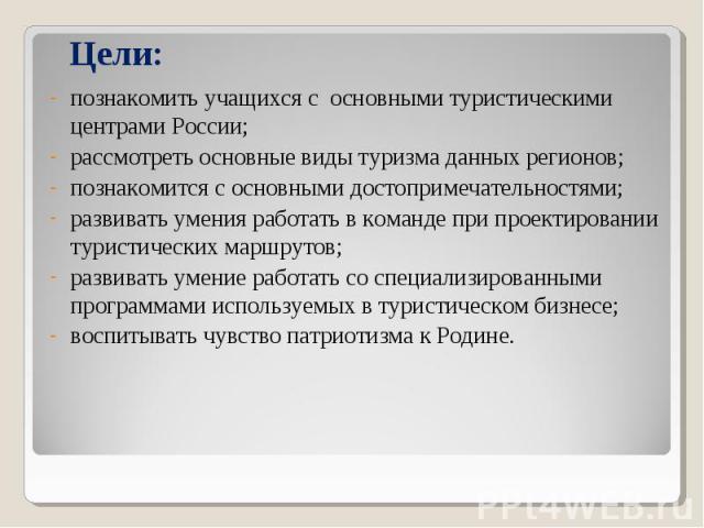 Цели: познакомить учащихся с основными туристическими центрами России; рассмотреть основные виды туризма данных регионов; познакомится с основными достопримечательностями; развивать умения работать в команде при проектировании туристических маршруто…