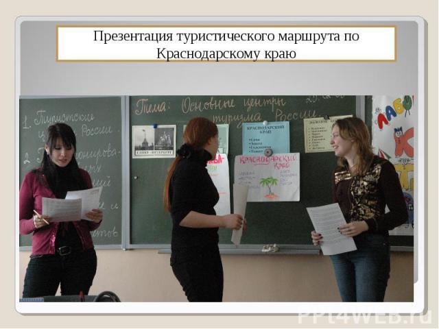 Презентация туристического маршрута по Краснодарскому краю