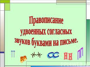 Правописание удвоенных согласных звуков буквами на письме.