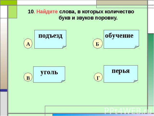 10. Найдите слова, в которых количество букв и звуков поровну.