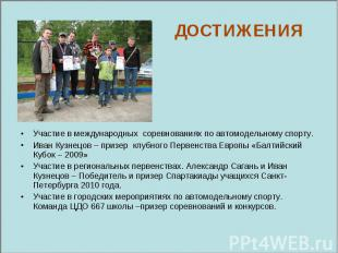 ДОСТИЖЕНИЯ Участие в международных соревнованиях по автомодельному спорту. Иван