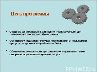 Цель программы Создание организационных и педагогических условий для техническог