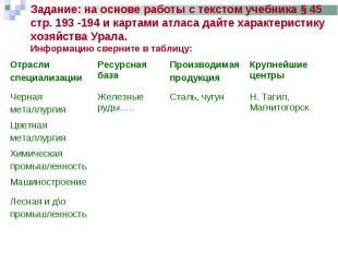 Задание: на основе работы с текстом учебника § 45 стр. 193 -194 и картами атласа