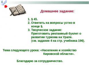 Домашнее задание: 1. § 45. 2. Ответить на вопросы устно в конце §. 3. Творческое