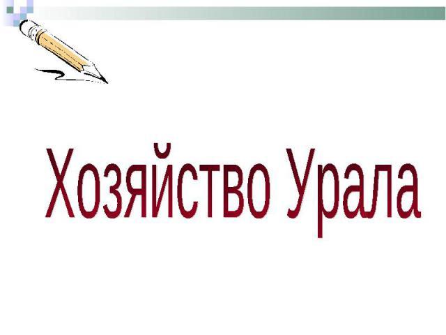 Хозяйство Урала
