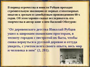 В период отрочества и юности Рубцов проходит стремительную эволюцию от первых ст