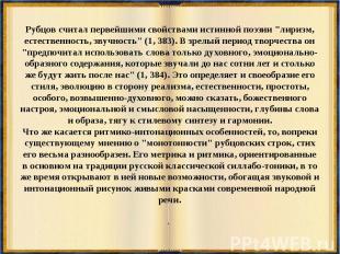 """Рубцов считал первейшими свойствами истинной поэзии """"лиризм, естественность, зву"""
