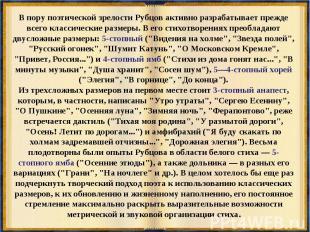 В пору поэтической зрелости Рубцов активно разрабатывает прежде всего классическ