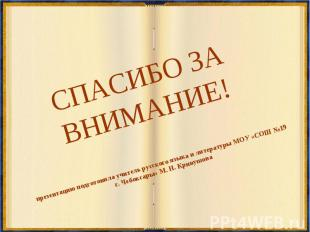 СПАСИБО ЗА ВНИМАНИЕ! презентацию подготовила учитель русского языка и литературы