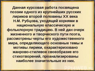 Данная курсовая работа посвящена поэзии одного из крупнейших русских лириков вто