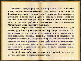 Николай Рубцов родился 3 января 1936 года в поселке Емецк Архангельской области,