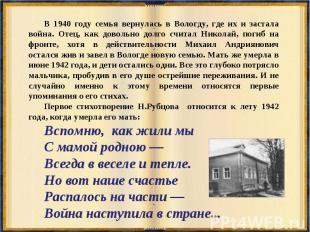 В 1940 году семья вернулась в Вологду, где их и застала война. Отец, как довольн