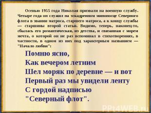 Осенью 1955 года Николая призвали на военную службу. Четыре года он служил на эс