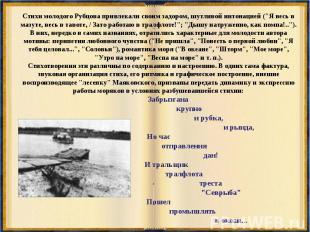 """Стихи молодого Рубцова привлекали своим задором, шутливой интонацией (""""Я весь в"""