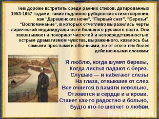 Тем дороже встретить среди ранних стихов, датированных 1953-1957 годами, такие п