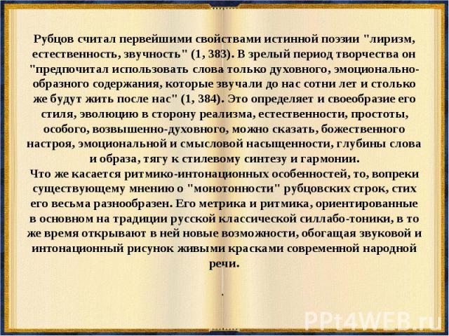 Рубцов считал первейшими свойствами истинной поэзии