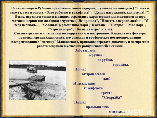 Стихи молодого Рубцова привлекали своим задором, шутливой интонацией (