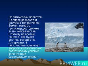 Политическим является и вопрос разработки ресурсов тех регионов Земли, которые п