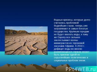 Водные кризисы, которые долго считались проблемой беднейших стран, теперь уже за