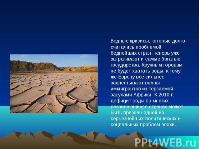 Водные кризисы, которые долго считались проблемой беднейших стран, теперь уже затрагивают и самые богатые государства. Крупным городам не будет хватать воды, к тому же Европу все сильнее захлестывают волны иммигрантов из терзаемой засухами Африки. К…