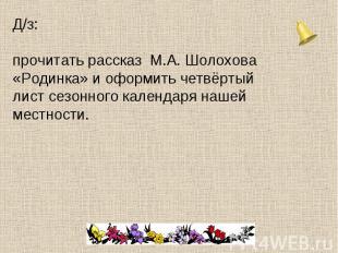 Д/з: прочитать рассказ М.А. Шолохова «Родинка» и оформить четвёртый лист сезонно