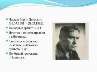 Чирков Борис Петрович (31.07.1901 – 28.05.1982). Народный артист СССР. Детство и