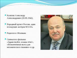 Калягин Александр Александрович (20.05.1942). Народный артист России, один из ве