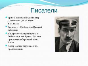 Писатели Грин (Гриневский) Александр Степанович (11.08.1880-8.07.1932). Родился