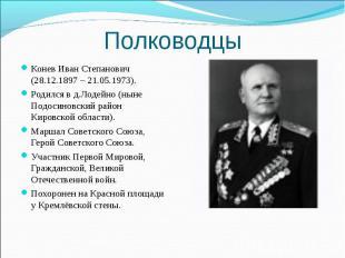 Полководцы Конев Иван Степанович (28.12.1897 – 21.05.1973). Родился в д.Лодейно