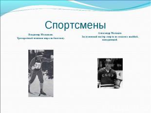 Спортсмены Владимир Меланьин. Трехкратный чемпион мира по биатлону. Александр Ма