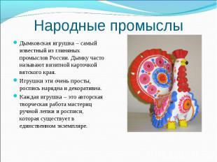 Народные промыслы Дымковская игрушка – самый известный из глиняных промыслов Рос