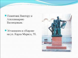 Памятник Виктору и Аполлинарию Васнецовым. Установлен в г.Кирове на ул. Карла Ма