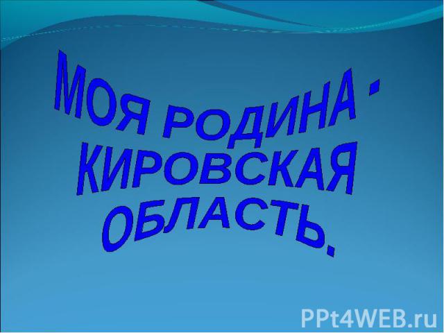 Моя родина - Кировская область