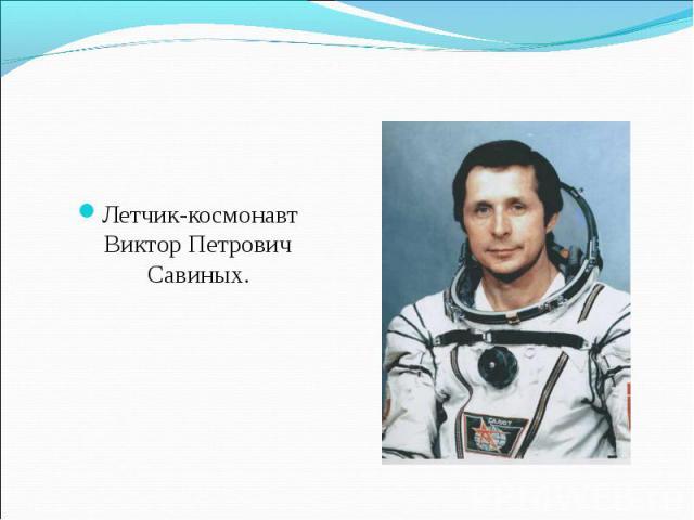 Летчик-космонавт Виктор Петрович Савиных.