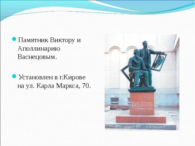 Памятник Виктору и Аполлинарию Васнецовым. Установлен в г.Кирове на ул. Карла Маркса, 70.