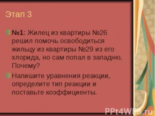Этап 3 №1: Жилец из квартиры №26 решил помочь освободиться жильцу из квартиры №2