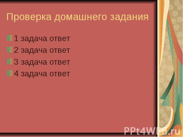 Проверка домашнего задания 1 задача ответ 2 задача ответ 3 задача ответ 4 задача ответ