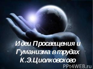 Идеи Просвещения и Гуманизма в трудах К.Э.Циолковского