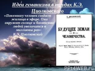 Идеи гуманизма в трудах К.Э. Циолковского «Понемногу человек создаст жилища в эф