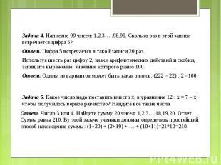 Задача 4. Написано 99 чисел: 1,2,3…..98,99. Сколько раз в этой записи встречаетс
